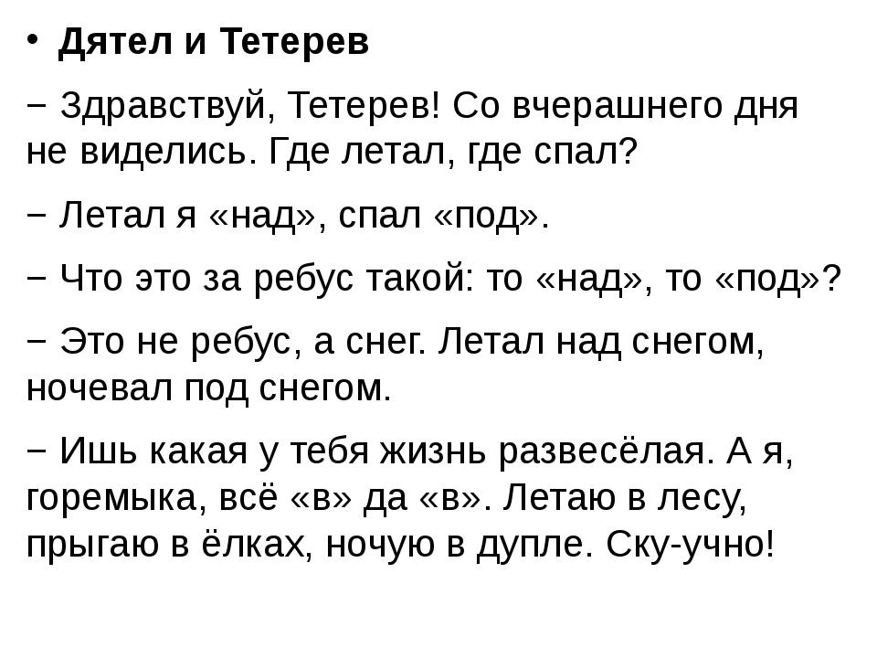 Дятел и Тетерев − Здравствуй, Тетерев! Со вчерашнего дня не виделись. Где лет...