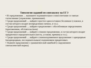 Типология заданий по синтаксису на ЕГЭ • Из предложения … выпишите подчините