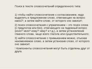 Поиск в тексте словосочетаний определенного типа: 1) чтобы найти словосочетан