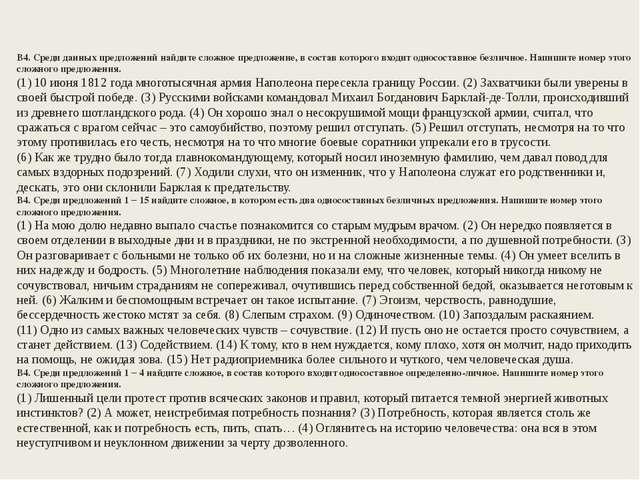 В4. Среди данных предложений найдите сложное предложение, в состав которого в...