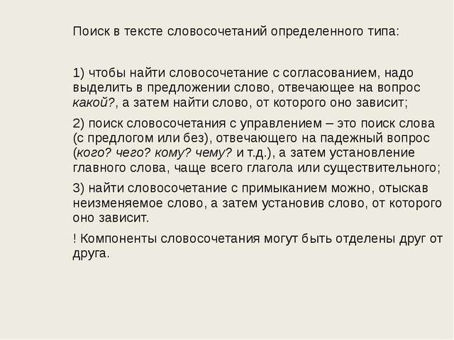 Поиск в тексте словосочетаний определенного типа: 1) чтобы найти словосочетан...