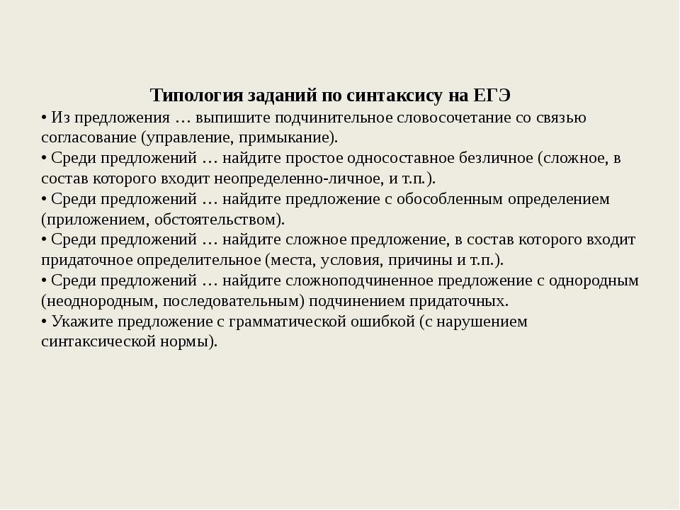 Типология заданий по синтаксису на ЕГЭ • Из предложения … выпишите подчините...