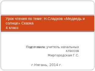 Подготовила: учитель начальных классов Миргородская Г.С. г.Нягань, 2014 г. Ур
