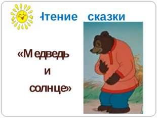 Чтение сказки «Медведь и солнце»
