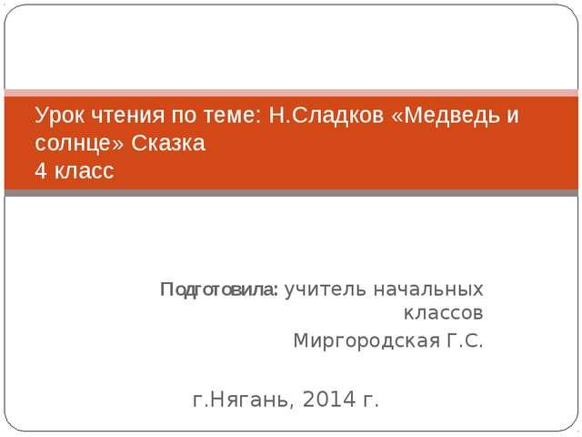 Подготовила: учитель начальных классов Миргородская Г.С. г.Нягань, 2014 г. Ур...
