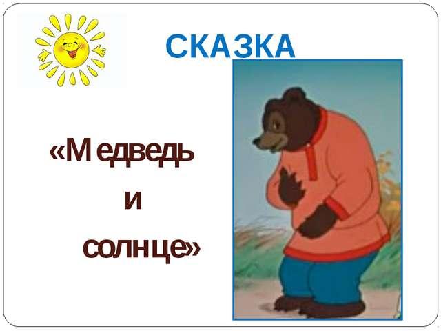 СКАЗКА «Медведь и солнце»