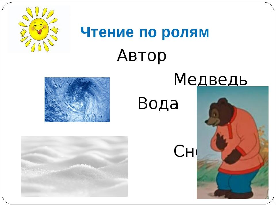 Чтение по ролям Автор Медведь Вода Снег