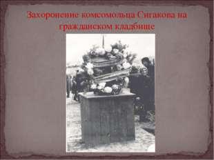 Захоронение комсомольца Сигакова на гражданском кладбище
