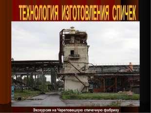 Экскурсия на Череповецкую спичечную фабрику