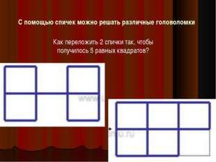 С помощью спичек можно решать различные головоломки Как переложить 2 спички т