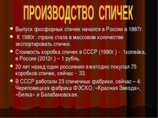 Выпуск фосфорных спичек начался в России в 1887г. К 1980г. страна стала в мас