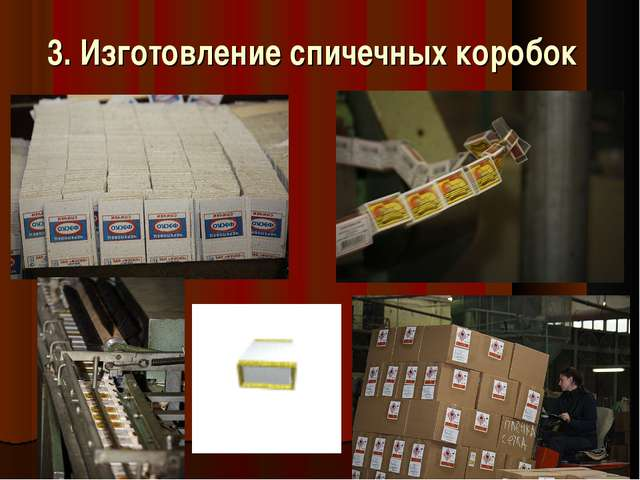 3. Изготовление спичечных коробок