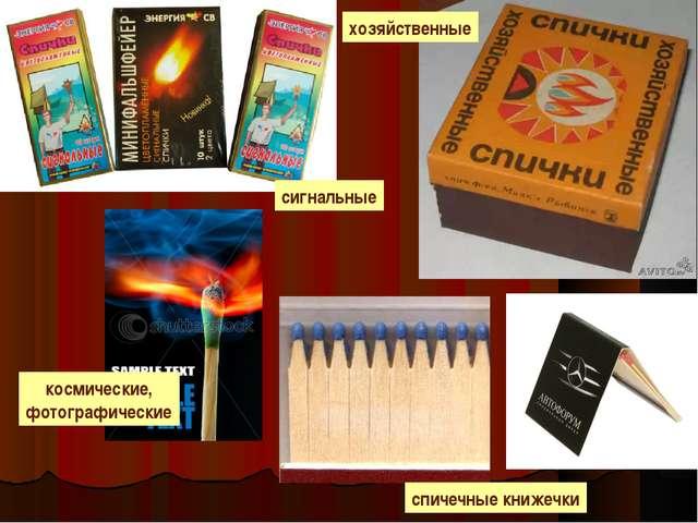 сигнальные хозяйственные космические, фотографические спичечные книжечки