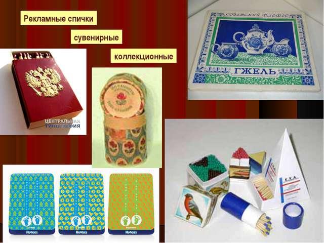 Рекламные спички сувенирные коллекционные