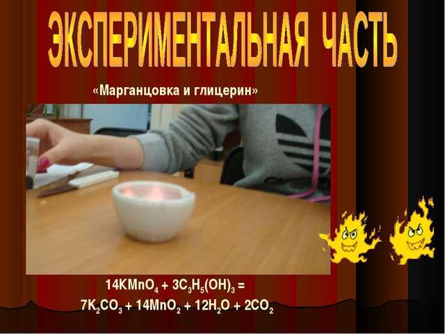 «Марганцовка и глицерин» 14КМnО4 + 3С3Н5(ОН)3 = 7K2CO3 + 14MnO2 + 12H2O + 2CO2