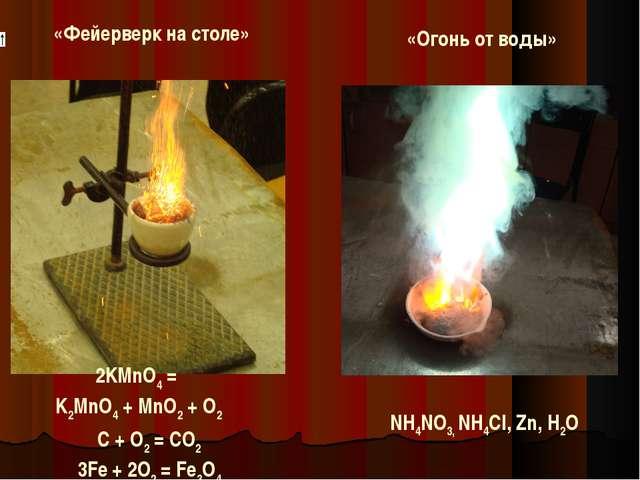 «Фейерверк на столе» 2KMnO4 = K2MnO4 + MnO2 + O2 C + O2 = CO2 3Fe + 2O2 = Fe...