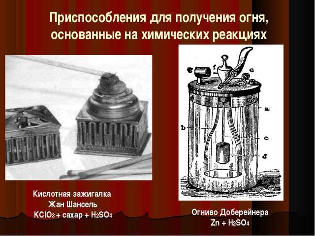 Приспособления для получения огня, основанные на химических реакциях Кислотна...