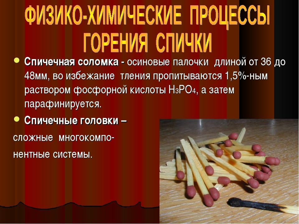 Спичечная соломка - осиновые палочки длиной от 36 до 48мм, во избежание тлени...
