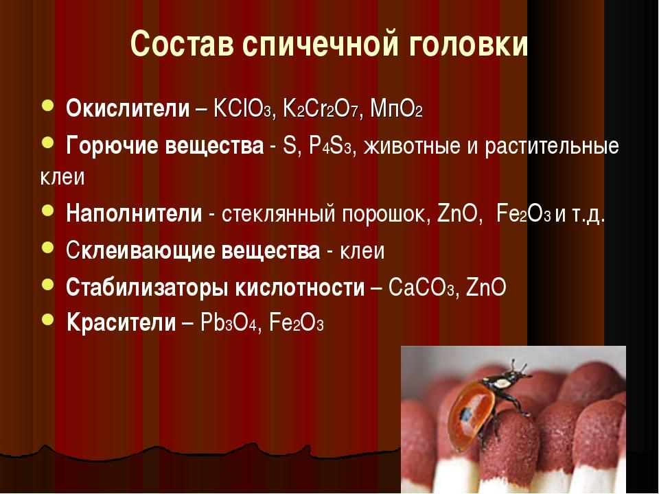Состав спичечной головки Окислители – КClО3, К2Сr2О7, МпО2 Горючие вещества -...