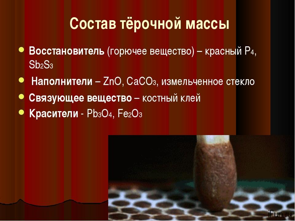 Состав тёрочной массы Восстановитель (горючее вещество) – красный Р4, Sb2S3...