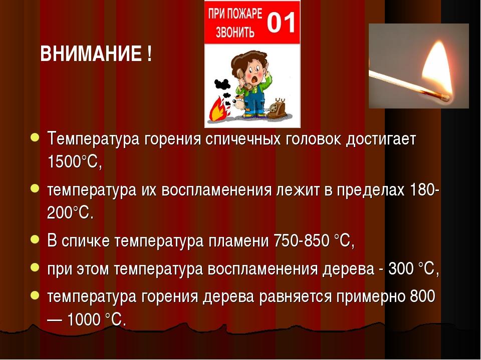 Температура горения спичечных головок достигает 1500°C, температура их воспла...