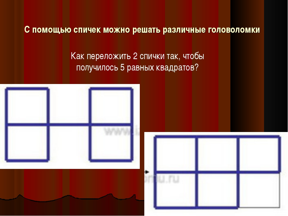 С помощью спичек можно решать различные головоломки Как переложить 2 спички т...