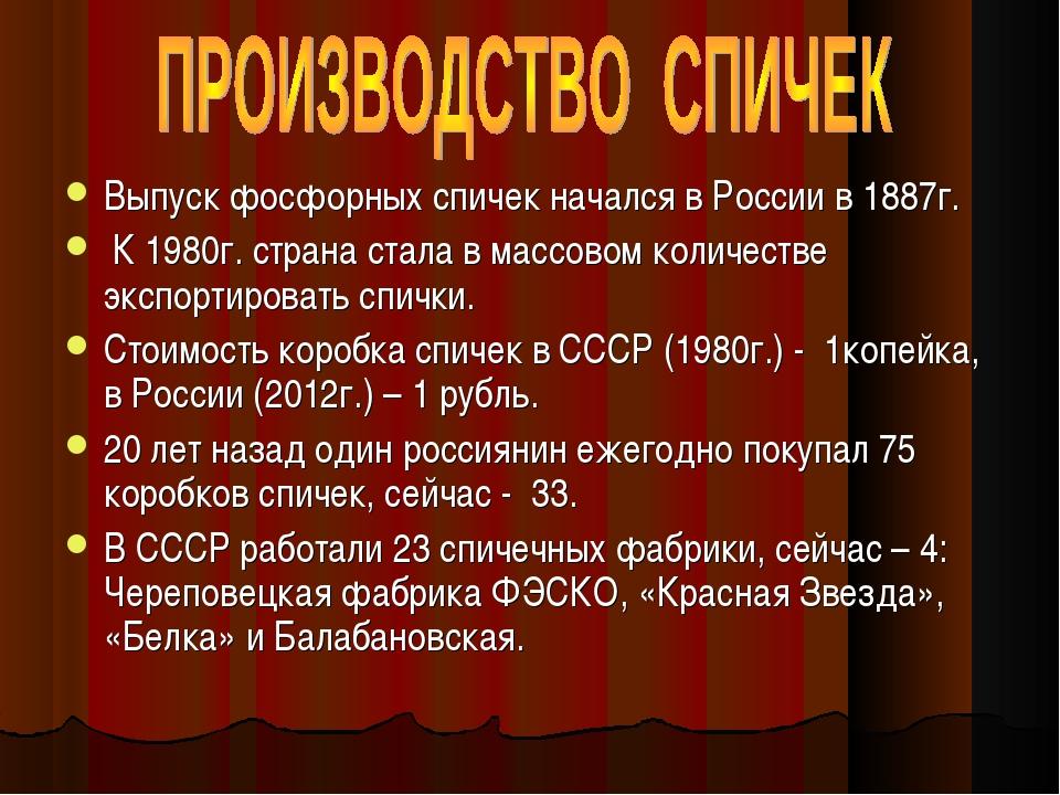 Выпуск фосфорных спичек начался в России в 1887г. К 1980г. страна стала в мас...