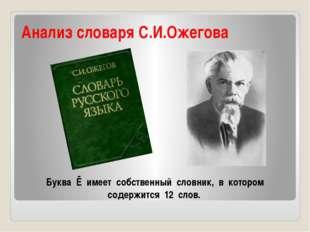 Анализ словаря С.И.Ожегова Буква Ё имеет собственный словник, в котором содер