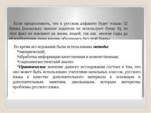 Гипотеза исследования  Если предположить, что в русском алфавите будет толь