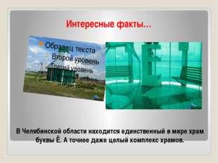 Интересные факты… В Челябинской области находится единственный в мире храм бу
