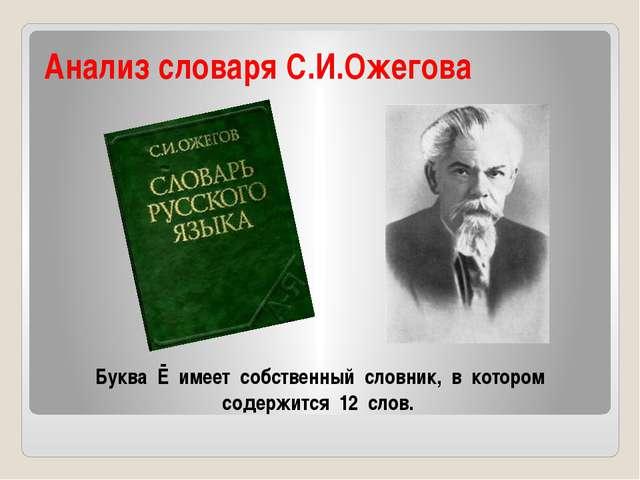 Анализ словаря С.И.Ожегова Буква Ё имеет собственный словник, в котором содер...