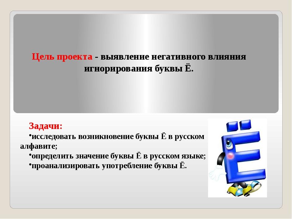 Задачи: исследовать возникновение буквы Ё в русском алфавите; определить знач...
