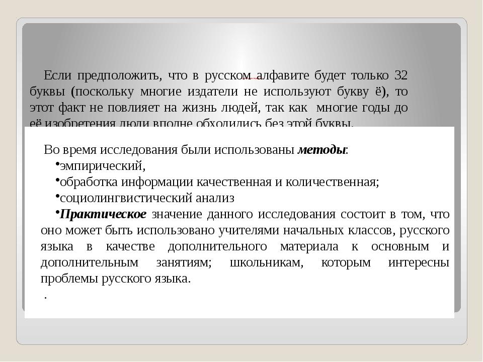 Гипотеза исследования  Если предположить, что в русском алфавите будет толь...