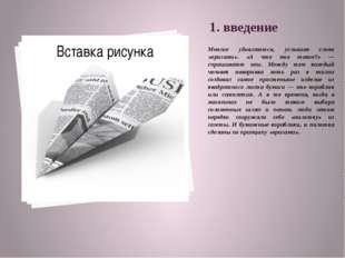 1. введение Многие удивляются, услышав слово «оригами». «А что это такое?» —