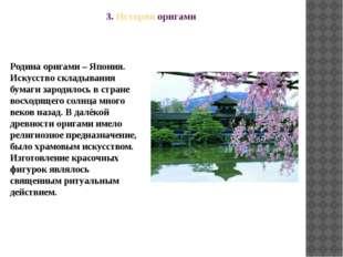 3. История оригами Родина оригами – Япония. Искусство складывания бумаги заро