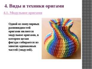 4. Виды и техники оригами 4.1. Модульное оригами Одной из популярных разновид