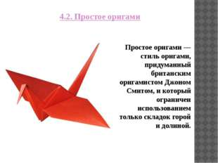 4.2. Простое оригами Простое оригами — стиль оригами, придуманный британским