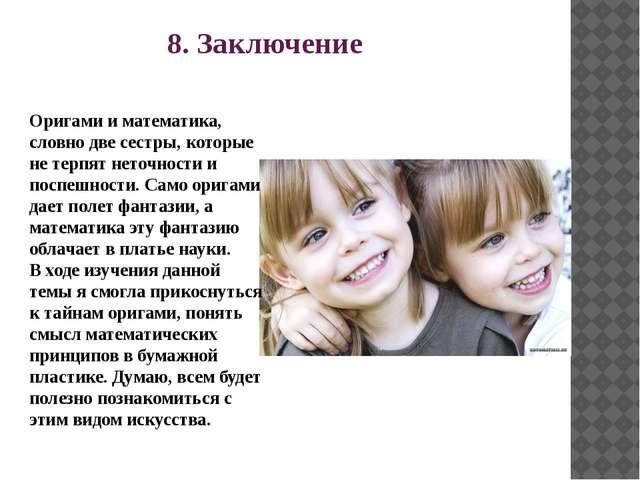 8. Заключение Оригами и математика, словно две сестры, которые не терпят нето...