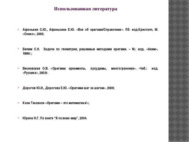 Использованная литература Афонькин С.Ю., Афонькина Е.Ю. «Все об оригами/Справ...
