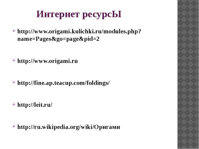 Интернет ресурсЫ http://www.origami.kulichki.ru/modules.php?name=Pages&go=pag...