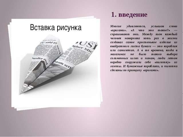 1. введение Многие удивляются, услышав слово «оригами». «А что это такое?» —...