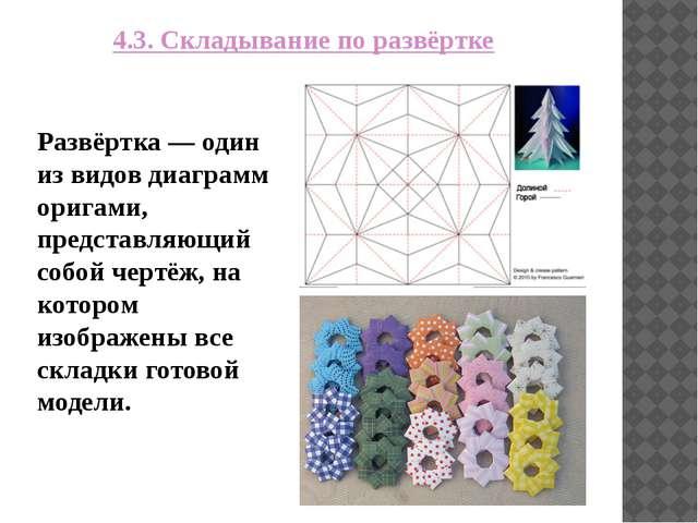4.3. Складывание по развёртке Развёртка — один из видов диаграмм оригами, пре...