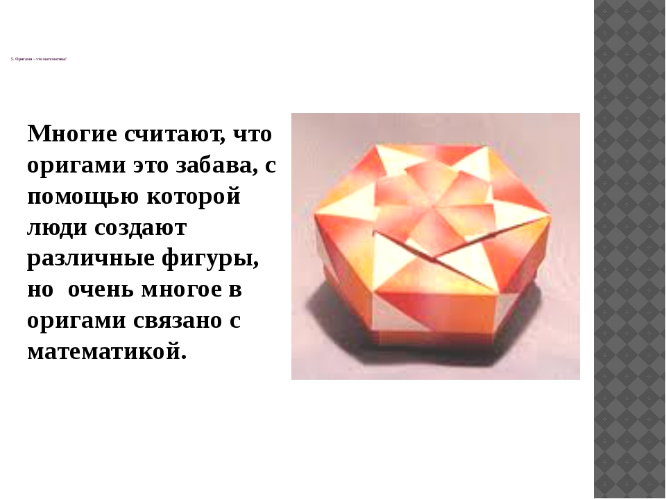 5. Оригами – это математика! Многие считают, что оригами это забава, с пом...