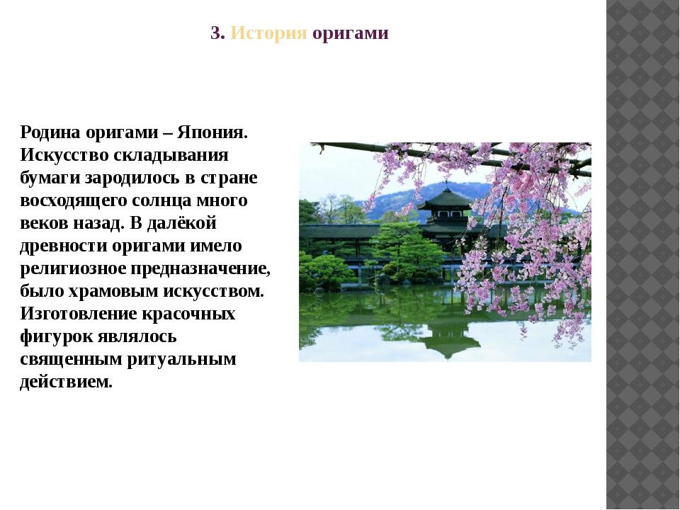 3. История оригами Родина оригами – Япония. Искусство складывания бумаги заро...