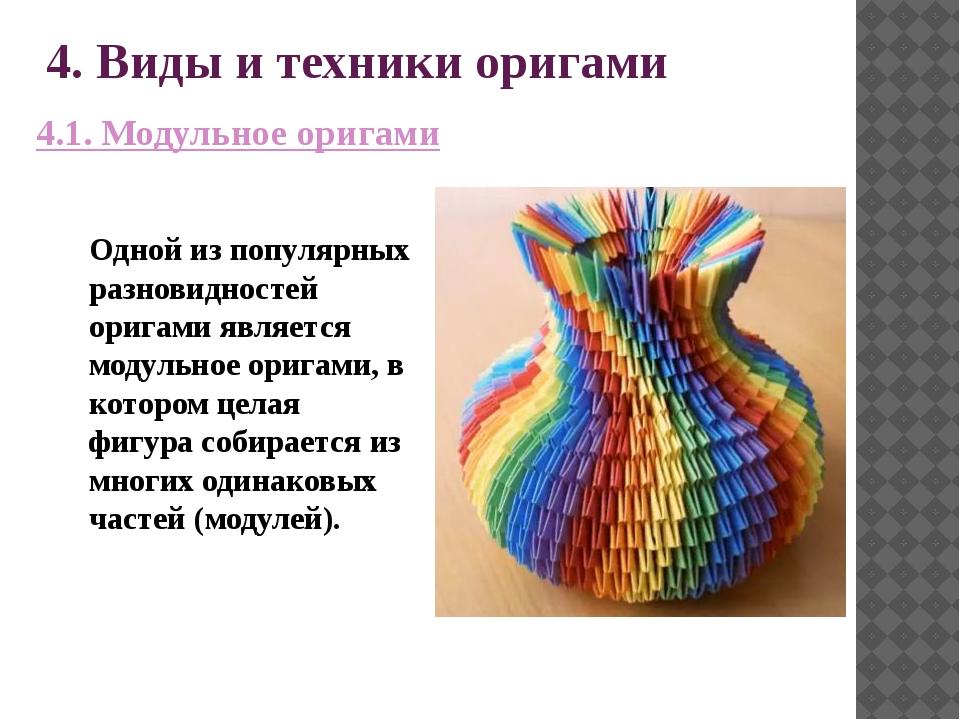4. Виды и техники оригами 4.1. Модульное оригами Одной из популярных разновид...