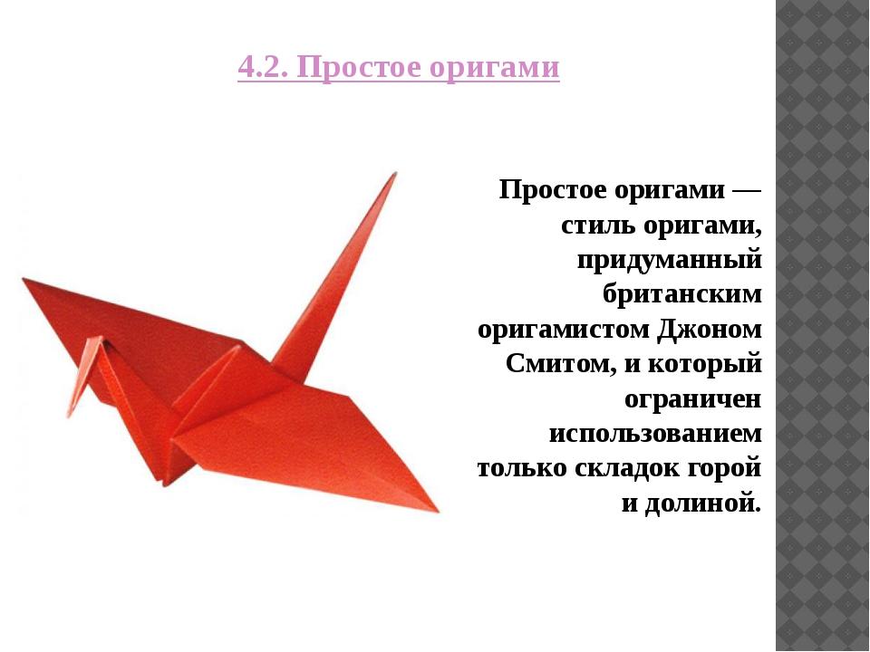 4.2. Простое оригами Простое оригами — стиль оригами, придуманный британским...