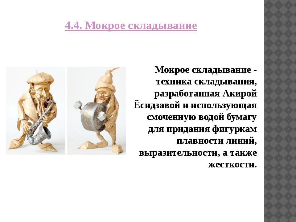 4.4. Мокрое складывание Мокрое складывание - техника складывания, разработанн...