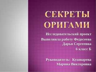 Исследовательский проект Выполнила работу Федосеева Дарья Сергеевна 6 класс Б