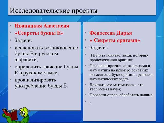 Исследовательские проекты Иваницкая Анастасия «Секреты буквы Е» Задачи: иссле...