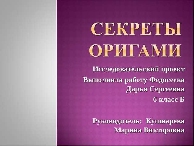 Исследовательский проект Выполнила работу Федосеева Дарья Сергеевна 6 класс Б...